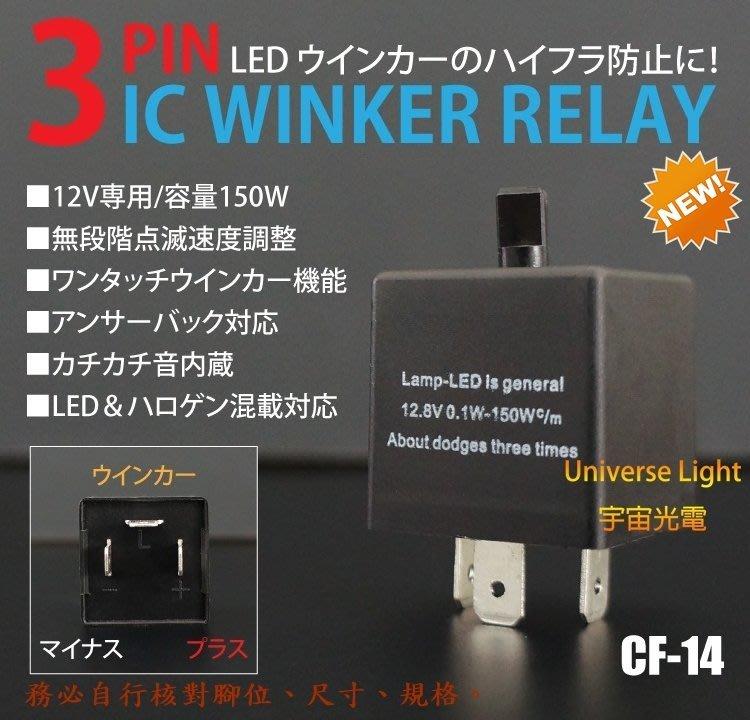 CF14 可調 LED 3P 繼電器 TOYOTA 裕隆 本田 三菱 SUBARU 馬自達 防快閃 方向燈 LED不快閃