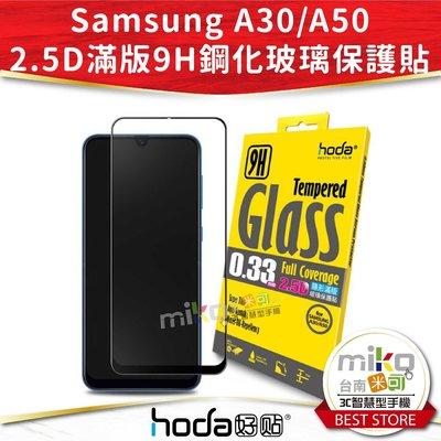 佳里【MIKO米可手機館】Hoda 好貼 三星 A30/A50 2.5D 亮面滿版9H鋼化玻璃保護貼