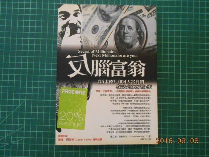 致富必看《反腦富翁》邁克爾 伯利斯坦著 袁敏琴譯 智言館 2005年初版【CS 超聖文化2讚】