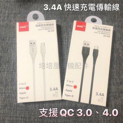 SONY Xperia C3/C4/C5 Ultra《3.4A Micro USB手機加長快速充電線數據傳輸線快充線》