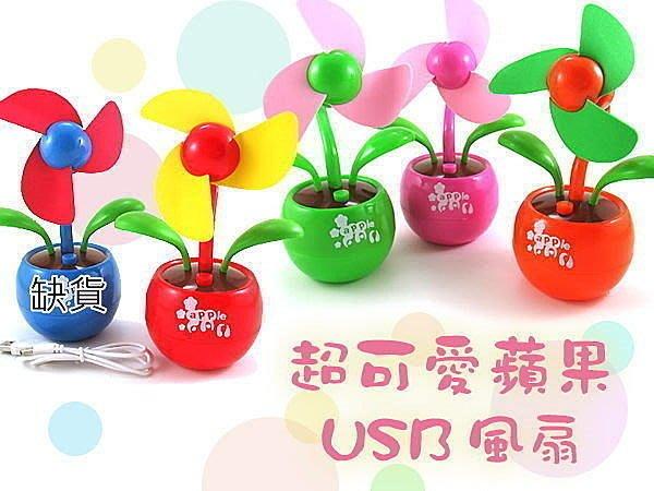 超哥小舖【G3011】超可愛蘋果USB風扇電池雙用安全軟葉交換禮物