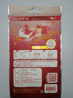 好神罩【衛風科技】PTFE極度抗PM0.3植淨膜 非醫療口罩