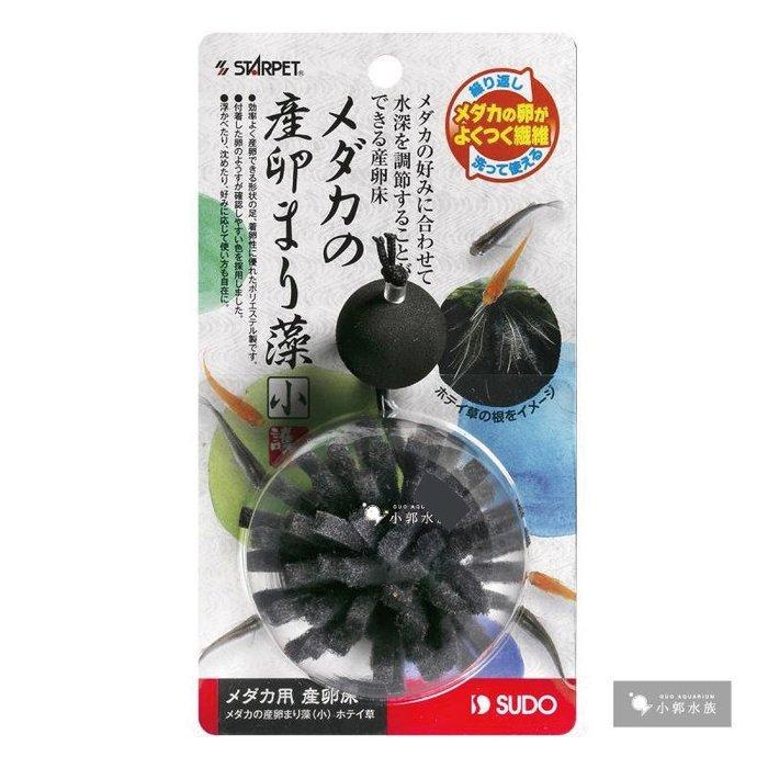小郭水族-日本-SUDO【可調式新式稻田魚產卵器】卵附著 提高孵化率 鱂魚 將魚 楊貴妃 自浮式