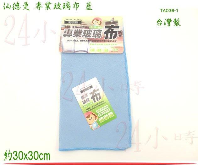 『24小時』仙德曼 專業玻璃布 粉藍色 TA036-1 擦拭布 清潔布 現貨 廚房用具