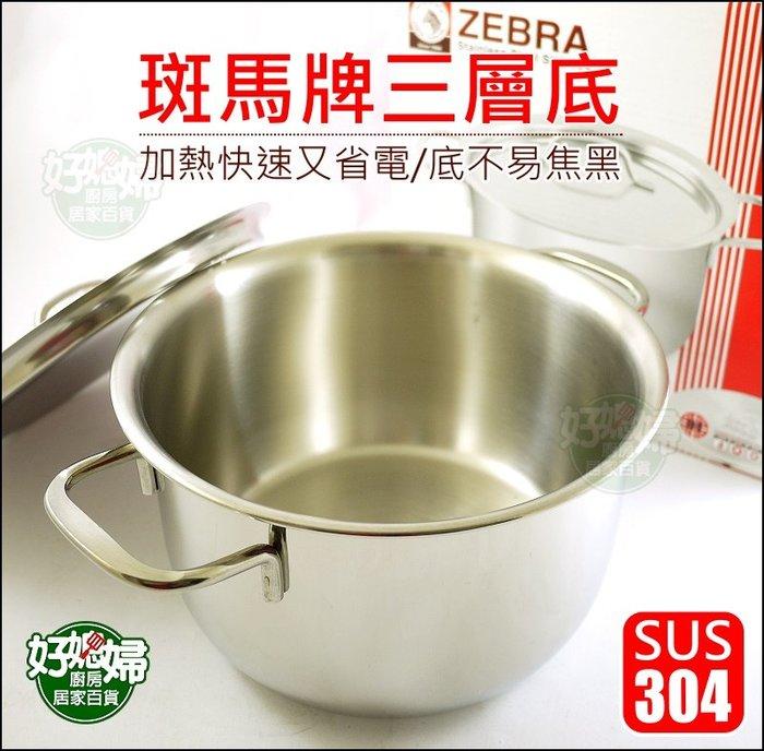 《好媳婦》ZEBRA  18cm/2.5L【斑馬牌304不鏽鋼三層底湯鍋】雙耳/全鋼滷鍋燉鍋/導磁底電磁爐/IH爐也適用