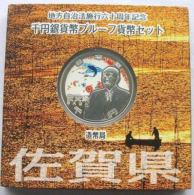 【鑒 寶】(世界各國錢幣)日本2010年地方自治佐賀縣1000日元1盎司彩色精製銀幣 WGQ2514