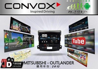 【JD汽車音響】CONVOX MITSUBISHI OUTLANDER 9吋專車專用主機。雙向智慧手機連接/IPS液晶。