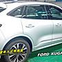 比德堡崁入式晴雨窗 福特FORD KUGA 2020年起專用  原廠品質 (全車四片價)