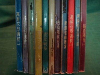 【愛悅二手書坊 05-40】實用花邊百科一套十一本合賣 平常心出版
