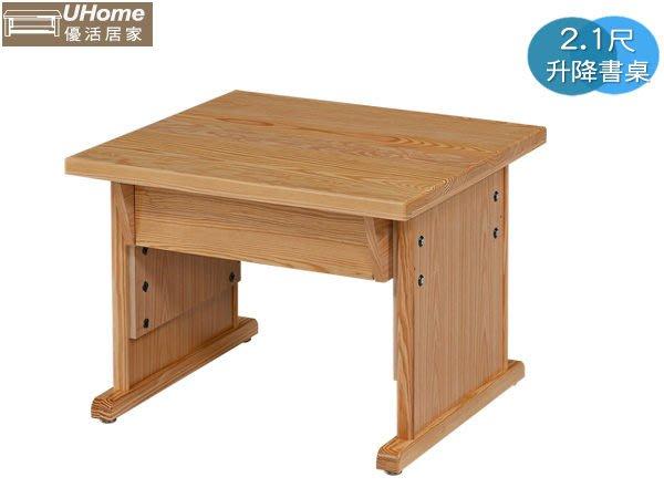 【UHO】 幼兒2.1尺成長升降桌 兒童書桌 免運費 HO18-830-9