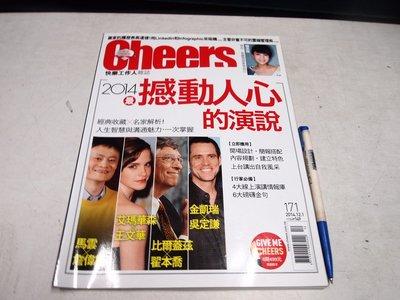 【懶得出門二手書】《Cheers 快樂工作人雜誌171》2014最憾動人心的演說│七成新(B26D15)