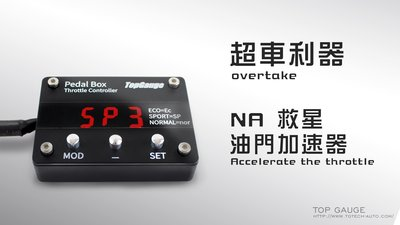 【精宇科技】Top Gauge FORD FOCUS MK4 專用 Pedal Box 電子油門加速器 免 OBD2