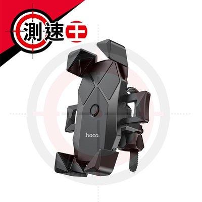 hoco浩酷 CA58 輕騎一鍵式支架 機車 自行車 單車 導航 通用手機架 車載騎行用品(J05-039)