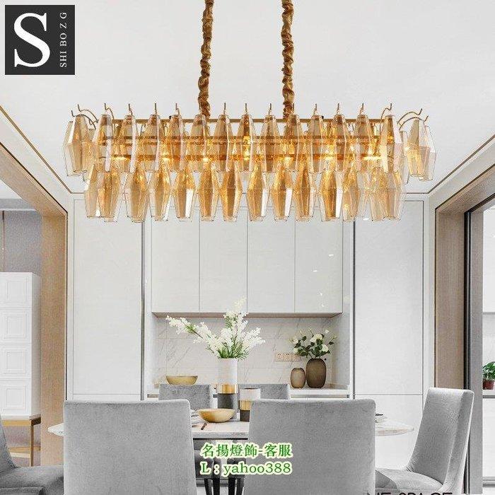 【美品光陰】後現代簡約玻璃長形餐廳吊燈創意燈具設計師風格樣板房燈具