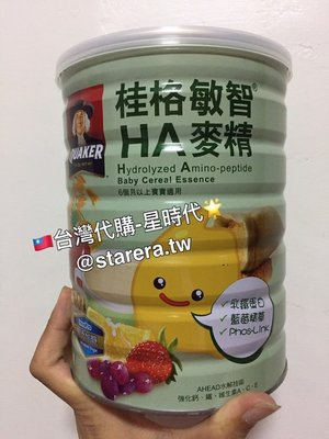 台灣🇹🇼代購-桂格系列 敏智HA麥精-乳鐵蛋白 650公克