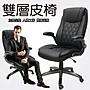 【ZOE】菱格專業主管椅/ 辦公椅/ 中型皮椅(81...