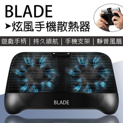 【coni mall】BLADE炫風手機散熱器 現貨 當天出貨 手機支架 手機遊戲手柄 散熱風扇 手機降溫器