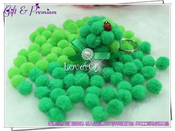 樂芙 LoverQ * 1.5cm 毛球 約100顆入 * 花椰菜鑰匙圈材料 DIY手作素材 美勞勞作 美術 教室教學