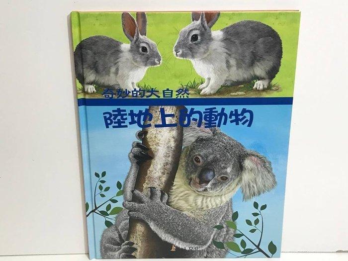 比價網~上人文化優良繪本【奇妙的大自然-陸地上的動物】