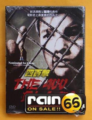 ⊕Rain65⊕正版DVD【 四百擊/The 400 Blows 】-楚浮經典名作 -全新未拆(直購價)