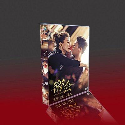 【樂視】 經典韓劇 密會 TV+OST 國韓雙語 金喜愛/劉亞仁 9DVD 精美盒裝