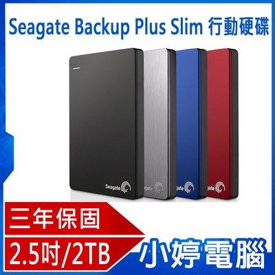 【小婷電腦*硬碟】全新Seagate Backup Plus Slim 2TB 2.5吋行動硬碟 含稅