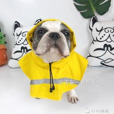 日和生活館 巴哥雨衣寵物狗雨衣狗狗戶外衣S686
