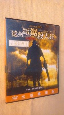 電影狂客/正版DVD台灣三區德州電鋸殺人狂前傳:從頭開始The Texas Chainsaw Massacre
