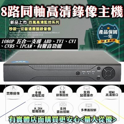 雲蓁小屋【60123-166 8路AHD錄像機1080P 保固1年】主機 監視器 錄影機 IP數位攝影機 錄像機 攝像頭