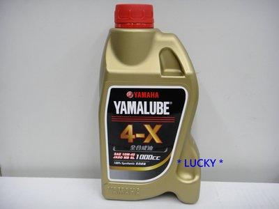 *LUCKY* YAMAHA 山葉 4-X 4X 全合成 10W-40 1000cc 原廠機油 特價230