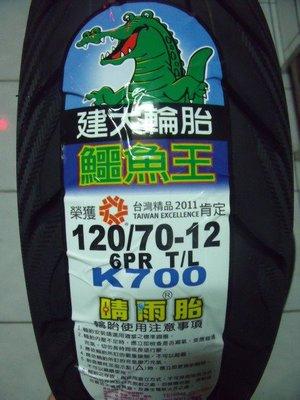 【大佳車業】台北公館 建大 鱷魚王 K700 晴雨胎 120/70-12 完工價1250元 送氮氣填充 補胎免費
