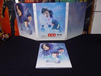 鄉親@文化~收藏CD~宣傳版~電視原聲帶 泡沫之夏 我記得我愛過 何潤東  徐熙娣 大s~~GG~2421