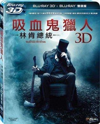 全新《吸血鬼獵人:林肯總統》3D+2D雙牒版藍光BD(得利公司貨)(終極警探4.不死殺陣.雙子殺手)瑪麗伊莉莎白文斯蒂德