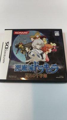 書皇8952:遊戲 D4-2de☆『悪魔城ドラキュラ 蒼月の十字架 惡魔城 蒼月十字架 日版』