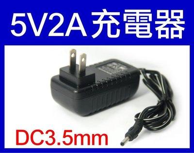 【傻瓜批發】全新5V2A DC3.5*...