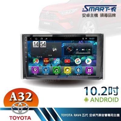 【SMART-R】TOYOTA RAV4 5代 10.2吋 安卓 2+32 Android 主車機 -入門四核心A32