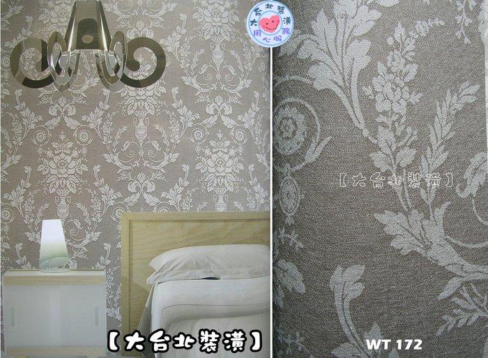 【大台北裝潢】WT國產現貨壁紙* 古典花朵圖騰(4色) 每支650元
