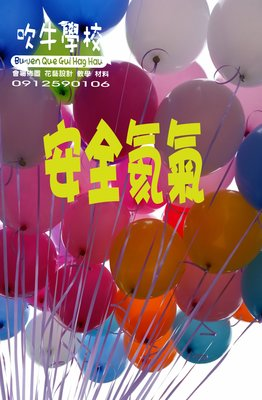 【吹牛學校】氦氣出租,空飄球、氦氣球、拍婚紗、羅東氦氣、宜蘭氦氣、佈置