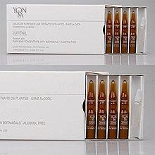 代購法國 YONKA 油性肌膚修復香精油 JUVENIL3ml*10(2350元含運)