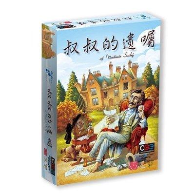 大安殿實體店面 送牌套 叔叔的遺囑 Last Will 叔叔的遺產 富翁生活體驗 繁體中文正版益智桌上遊戲