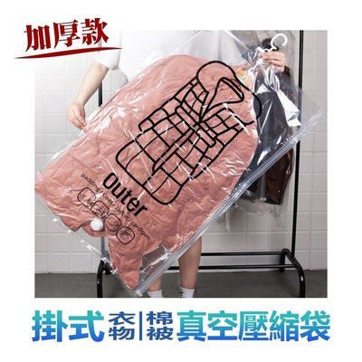 真空袋 掛式壓縮袋 單購大67X110cm 56元  另有優惠套裝組 加厚7絲 羽絨收納袋衣服防潮防塵