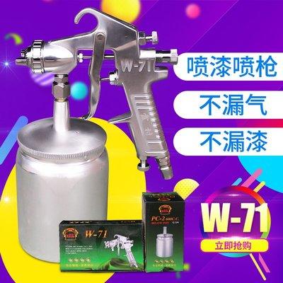 半島鐵盒 噴漆噴槍油漆噴槍W-71乳膠漆鈑金汽車家具噴漆工具氣動噴漆槍