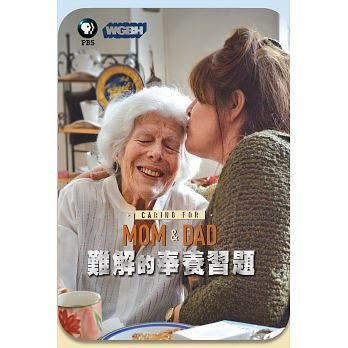 合友唱片 面交 自取 難解的奉養習題 DVD Caring for Mom and Dad