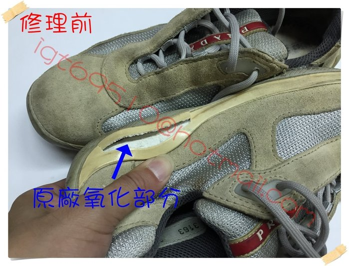 PRADA 米色經典休閒款 換底 氧化 維修專業在台制鞋師傅幫你維修 多圖 (醫鞋中心)