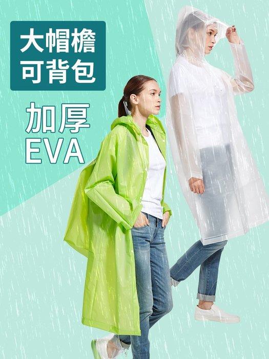 解憂zakka~ 雨衣女成人徒步騎行電瓶車單人雨披透明加厚自行車學生外套雨衣男#雨衣#雨具