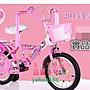 美學135Hello kitty 兒童自行車 單車 童車 ...