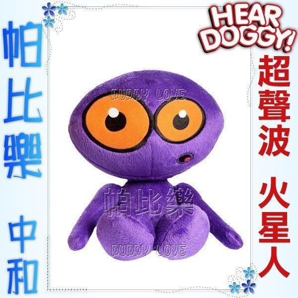 ◇帕比樂◇【狗玩具】Hear Doggy.來自星星 超聲波玩具-火星人,防咬技術,超級強韌耐咬布料,專為粗魯狗設計