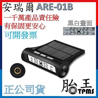 安瑞爾ARE-01B_無線太陽能胎壓偵測器TPMS(黑白螢幕)(多送四顆電池)(公司貨)(有保固更安心)