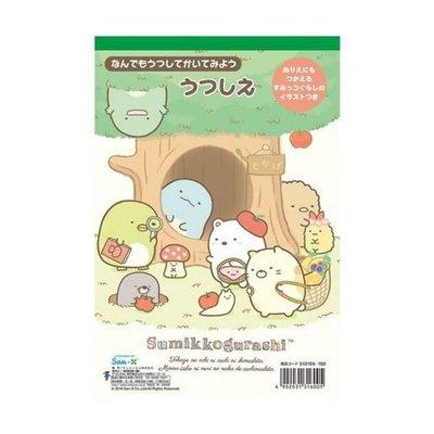 正版授權 日本 SANX 角落生物 角落小夥伴 貓咪 企鵝 白熊 恐龍 炸豬排 著色本 塗鴉本 著畫本 繪畫本 圖畫本 畫畫本