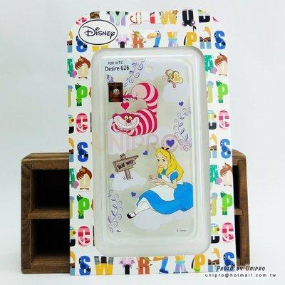 【UNIPRO】HTC Desire 626 530 628 迪士尼 愛麗絲夢遊仙境 TPU 手機殼 正版授權 妙妙貓